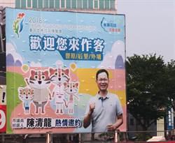 市議員陳清龍掛花博歡迎看板 迎接有朋來作客