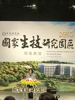 國家生技園區開幕,蔡英文總統出席