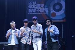 2018台北周末音樂不斷電 張三李四當評審兼表演