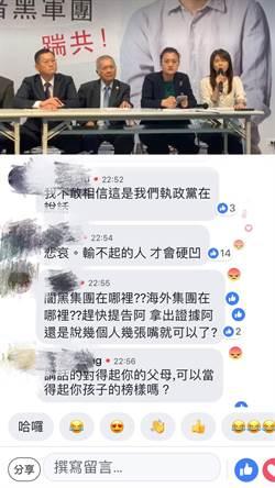 高雄》陳其邁競辦律師團直播 要韓國瑜暗黑軍團踹共!