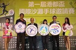 港都盃國際沙灘手球邀請賽12月初熱情引爆南臺灣