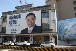 台南》南市黨部兩辦公室明第3度法拍 國民黨再呼籲勿投標