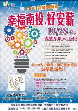 幸福南投就業博覽會 提供2000個工作機會