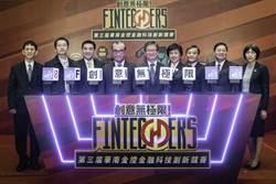 華南金FinTech創新競賽開跑 優勝學生就職免筆試