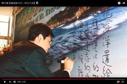 高雄》陳其邁影片 細數改變高雄歷史的那一刻