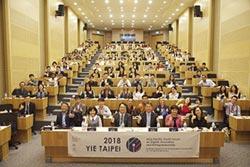 亞太國際青年新創論壇 北科大 鼓勵青年來臺就學創業