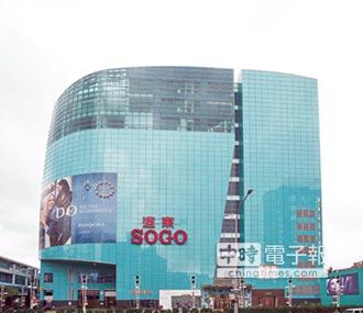 遠東SOGO控股公司 太流要告新加坡商郭明忠誹謗