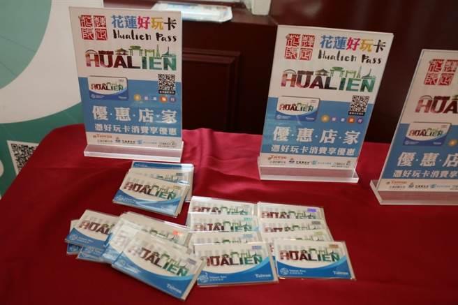 「花蓮好玩卡」可於花蓮100家商家享有專屬優惠,另外還提供4項專屬優惠。(花蓮縣政府提供)