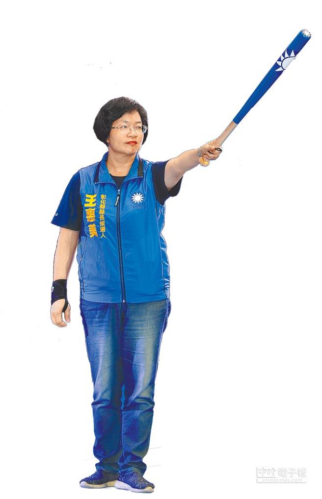 國民黨彰化縣長參選人王惠美。