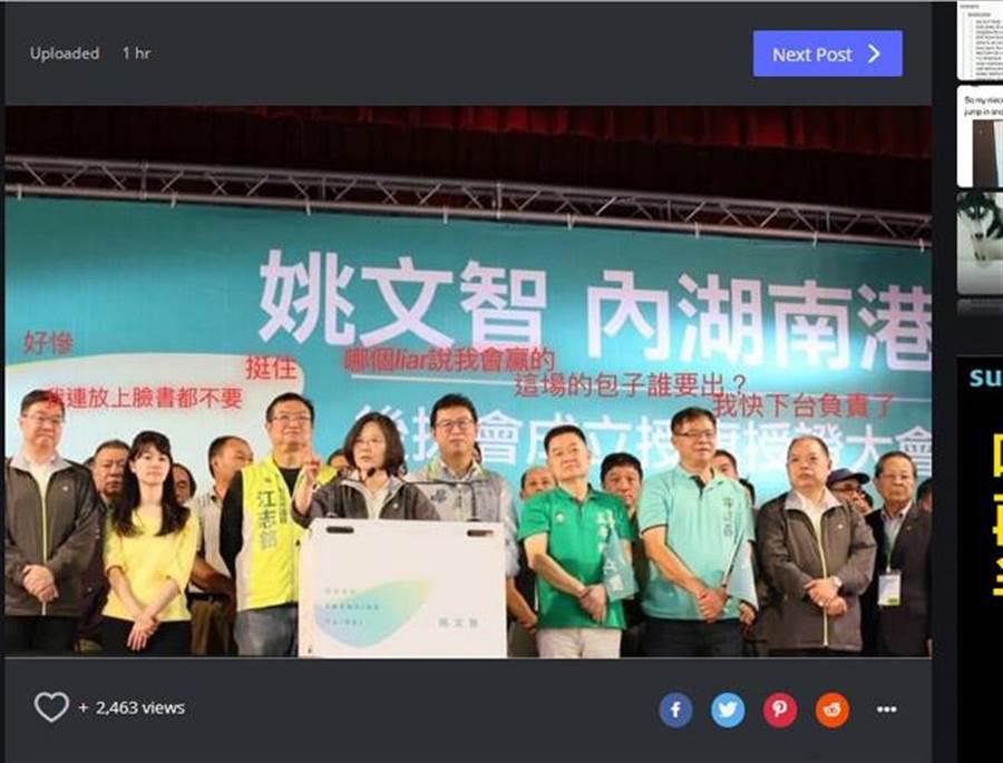姚文智(前右5)內湖南港區後援會14日成立,為他站台的人表情都很有戲,前左2為民進黨北市議員高嘉瑜。 (翻攝自https://imgur.com/n4wRbjY)