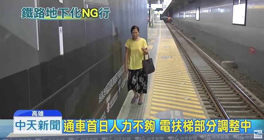 月台通道只有190公分,非常狭窄。(图/中天新闻)