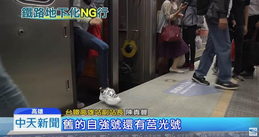 旧式自强号、莒光号与月台有高低差。(图/中天新闻)