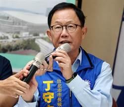 台北》估大巨蛋停工成本超過200億 丁守中:上任後2個月解決