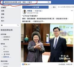 對「李榮貴」及韓國瑜粉絲團小編提告 陳其邁陣營:尊重言論自由 但希望選舉公平