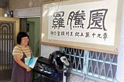 屏東》蔣月惠羅騰園搬新址 院生活動更方便