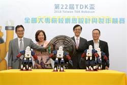 TDK盃機器人競賽在虎尾科大舉行  總獎金超過百萬元