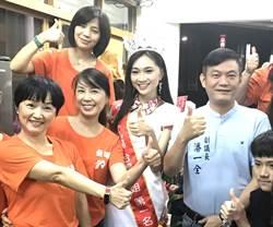 台灣小姐后冠高曼容將赴日參加2018國際小姐選美
