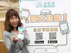 全台玩透透 交通旅遊「UMAJI 遊.買.集」App全包
