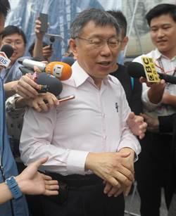 台北市長柯文哲16日出席《人 家》紀錄片?#23376;?#35352;者會