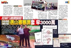 桂林行善開醫院  薇閣董座 遇山寨慈濟 套牢3000萬