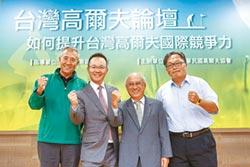 高爾夫論壇 擘畫台灣高球新未來
