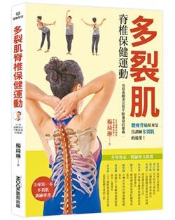 全球首本脊椎肌力保健專書 解開痠痛謎底
