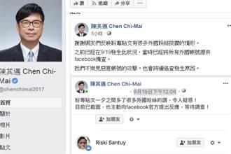 高雄》大量外國殭屍帳號按讚攻擊 陳其邁:已提供FB備查