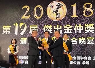 永慶房產集團15位經紀人 榮獲「2018金仲獎」肯定