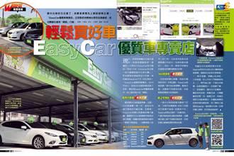 EasyCar優質車專賣店 輕鬆買好車