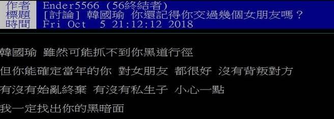 PTT政黑版帳號「Ender5566」還發過另一篇文針對韓國瑜。(政黑版)