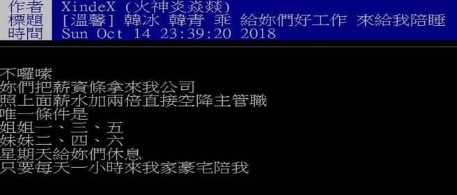 政黑版關於韓國瑜女兒14日還有更過分的發文,帳號XindeX發文,標題為「韓冰 韓青 乖 給妳們好工作 來給我陪睡」,並說是在向未來丈人致敬。被網友狂噓到X4,文章今日仍存在。(政黑版)