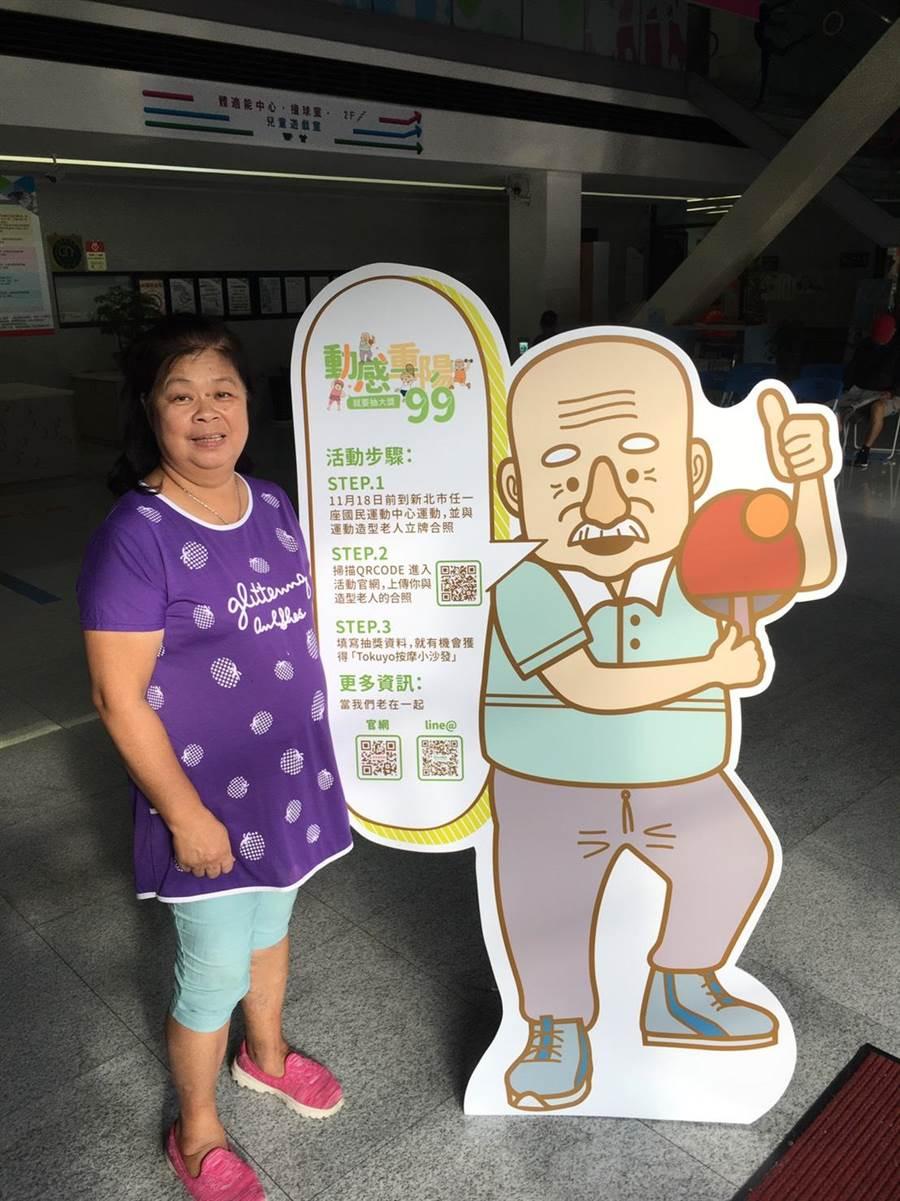 新北市銀髮服務網「當我們老在一起」推出「動感重陽99,就要抽大獎!」活動。(譚宇哲翻攝)