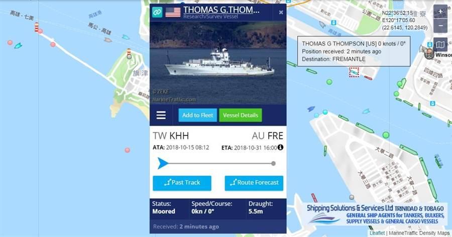 依公開即時船舶動態資訊指出,隸屬於美國海軍研究辦公室的科學研究船,現正靠泊於高雄港9號碼頭。(王思慧翻攝)