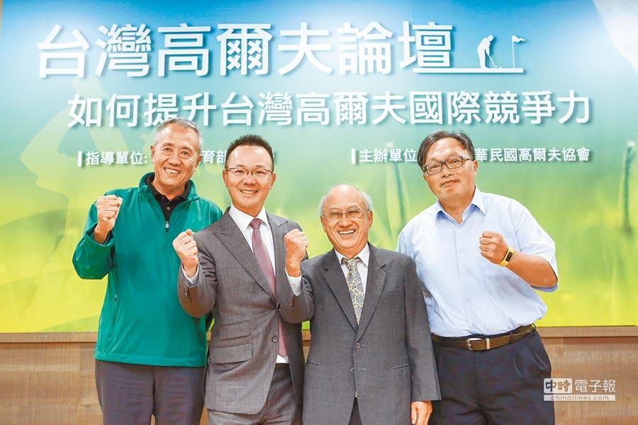 中華民國高爾夫協會15日舉辦「台灣高爾夫論壇」,今年5月接任高協理事長的王政松(左二)和論壇演講人于惠民(左一)、黃俊明(右二)及趙新天(右一)合影。(鄧博仁攝)