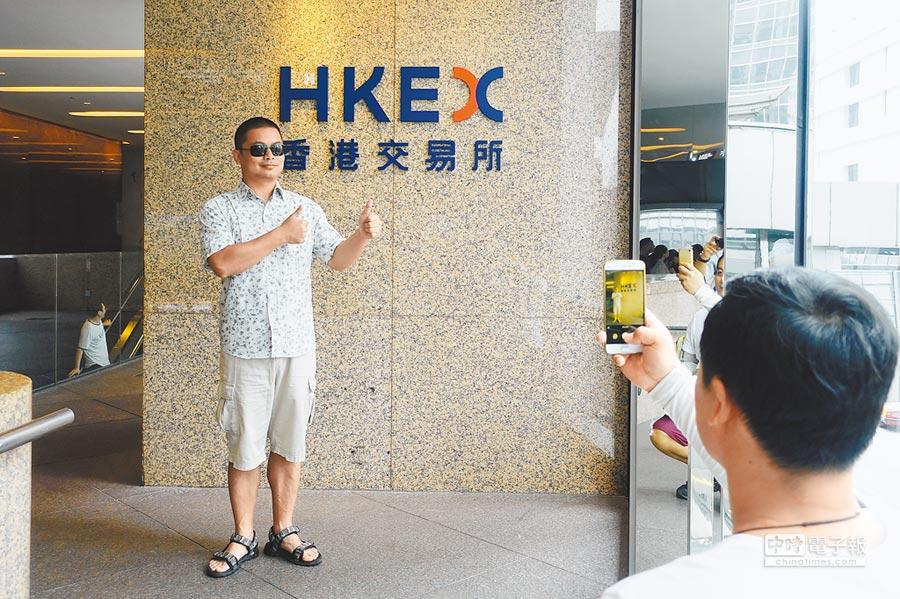 遊客在香港交易所拍照留念。(中新社資料照片)
