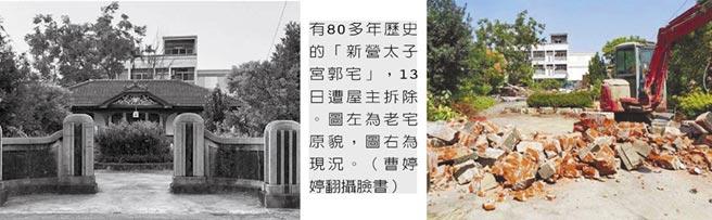 有80多年歷史的「新營太子宮郭宅」,13日遭屋主拆除。圖左為老宅原貌,圖右為現況。(曹婷婷翻攝臉書)