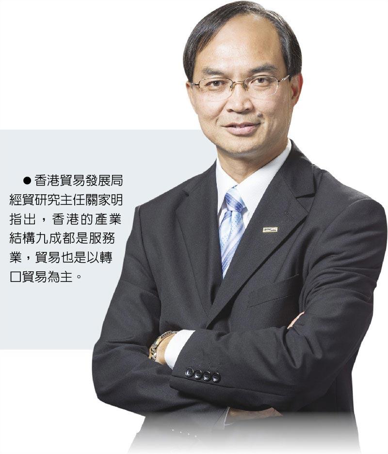 香港貿易發展局經貿研究主任關家明指出,香港的產業結構九成都是服務業,貿易也是以轉口貿易為主。
