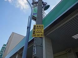 南市環保局嚴罰違規小廣告 處分474件