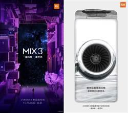 小米宣布MIX 3於10/25發表 搶搭5G列車