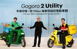 Gogoro 宣布結盟PGO、宏佳騰與DHL