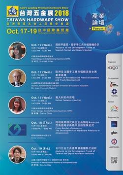 亞洲五金盛會 台灣五金展開幕