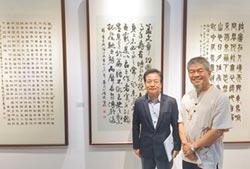 張宗林書法首展 呈現13公尺佛經