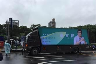 台北》競總預定地被錕P先租走 姚文智考慮「行動競總」