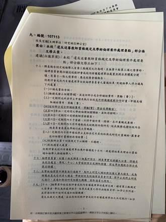 獨》郭大維提案 台大教師違反學倫將追回獎助金
