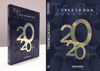 義《Trendbook 2020+》公布珠寶流行趨勢 林曉同作品入選