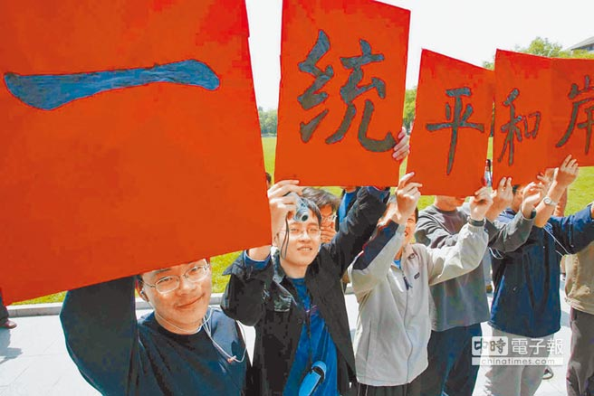 台灣學生高舉「期盼兩岸和平統一」標語。(本報系資料照片)