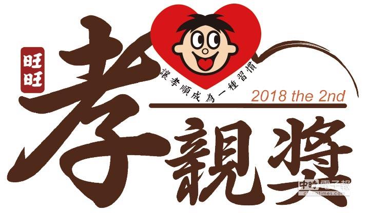 旺旺孝親獎