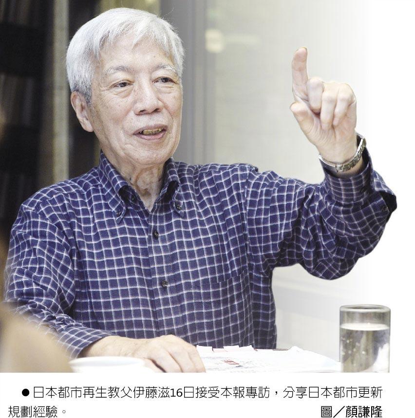 日本都市再生教父伊藤滋16日接受本報專訪,分享日本都市更新規劃經驗。圖/顏謙隆