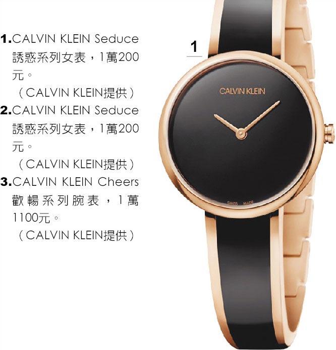 1.CALVIN KLEIN Seduce誘惑系列女表,1萬200元。(CALVIN KLEIN提供)