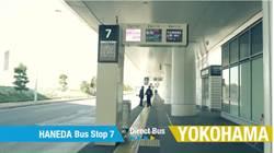 遊日本必知!搭上「它」去橫濱竟然只需30分?!